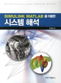Simulink MATLAB을 이용한 시스템 해석