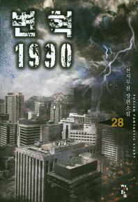 변혁 1990. 28