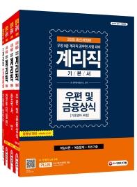 우정 9급 계리직 공무원 기본서 세트(2020)