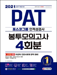 PAT 포스코그룹 인적성검사 봉투모의고사 4회분(2021 상반기 채용대비)