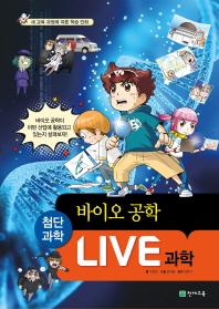 Live 과학. 16: 바이오 공학