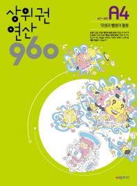 상위권 연산 960 A4