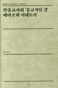 탈유교사회 '유교적인 것' 메타포와 시네토키