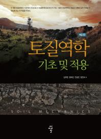 토질역학(기초 및 적용)