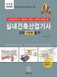 실내건축산업기사 2차 작업형 실기