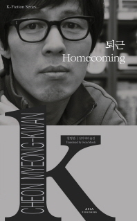 퇴근(Homecoming)