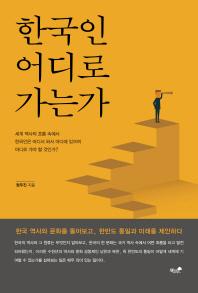 한국인 어디로 가는가