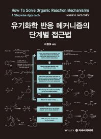 유기화학 반응 메커니즘의 단계별 접근법