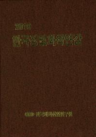 한국정밀화학연감(2019)