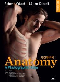 사진해부학(Anatomy: A Photographic Atlas)