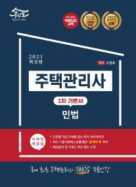 공인모 민법 기본서(주택관리사 1차)(2021)