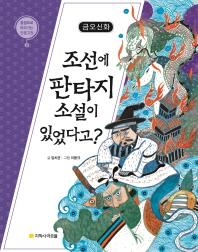 금오신화: 조선에 판타지 소설이 있었다고?