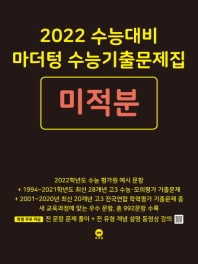 고등 미적분 수능기출문제집(2021)(2022 수능대비)