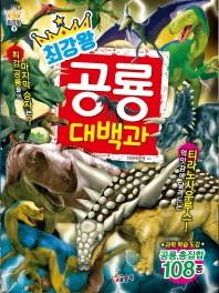최강왕 공룡 대백과