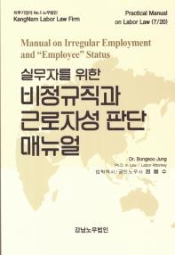 비정규직과 근로자성 판단 매뉴얼