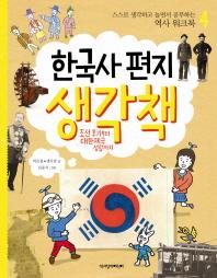 한국사 편지 생각책. 4: 조선 후기부터 대한제국 성립까지