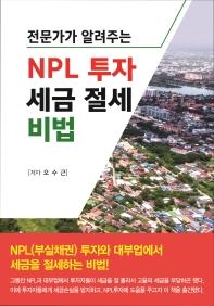 전문가가 알려주는 NPL 투자 세금 절세 비법