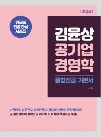 김윤상 공기업 경영학: 통합전공 기본서