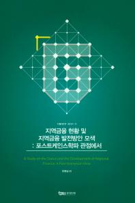 지역금융 현황 및 지역금융 발전방안 모색:포스트케인스학파 관점에서