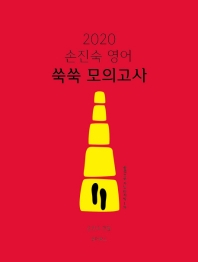 손진숙 영어 쑥쑥 모의고사(2020)