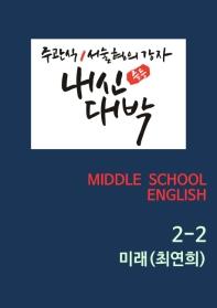 중학 영어 중2-2(미래 최연희)(2019)
