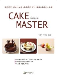 케이크 마스터
