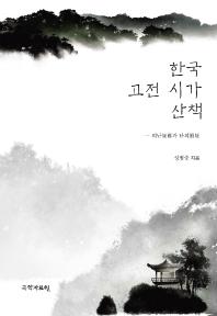 한국 고전 시가 산책