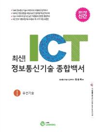 최신! ICT 정보통신기술 종합백서. 1: 유선기술(2017)
