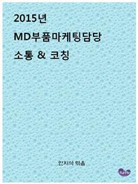 2015 MD부품마케팅담당 소통&코칭