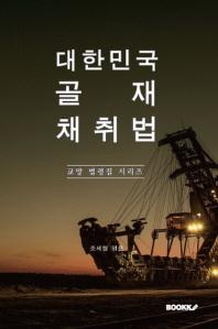 대한민국 골재채취법 : 교양 법령집 시리즈