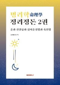 명리학 정리정돈 2권