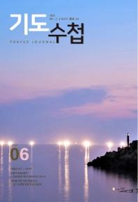 기도수첩(Remnant)(2021년 6월호)