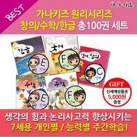 가나키즈 원리시리즈창의수학한글 7세용총100권세트