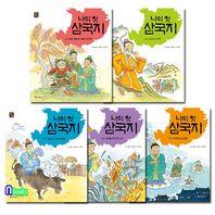 노트증정//조선북스/나의 첫 삼국지 세트(전5권)-어린이 고전 첫발