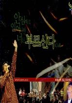 안심하고 일어나라 너를 부르신다(CD)