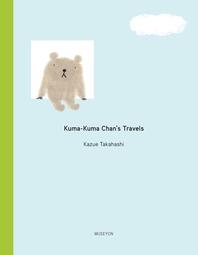 Kuma-Kuma Chan's Travels