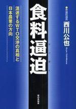 食料逼迫 混迷するWTO交涉の眞相と日本農業の方向