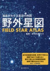 野外星圖 星座がわかる星空の地圖