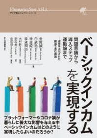 ベ-シックインカムを實現する 問題意識から導入ステップ,運動論まで 選擧爭点化された韓國で進む議論