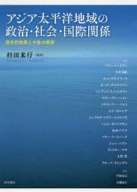 アジア太平洋地域の政治.社會.國際關係 歷史的發展と今後の展望