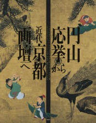 円山應擧から近代京都畵壇へ