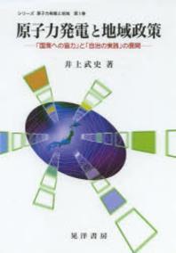 原子力發電と地域政策 「國策への協力」と「自治の實踐」の展開
