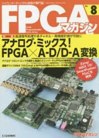 FPGAマガジン ハイエンド.ディジタル技術の專門誌 NO.8