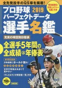 プロ野球パ-フェクトデ-タ選手名鑑 2019