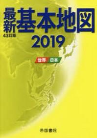 最新基本地圖 世界.日本 2019