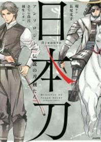 日本刀アンソロジ- 傳說の刀劍たち