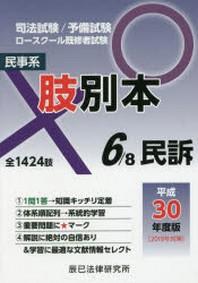 司法試驗/豫備試驗/ロ-スク-ル旣修者試驗肢別本 平成30年度版6