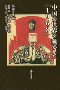 中國が世界を動かした「1968」