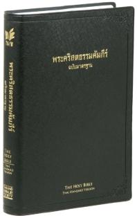 태국어 성경(검정/대/펄비닐/무색인/ ThSV62PL)