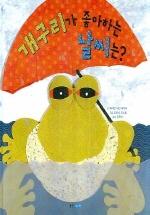 개구리가 좋아하는 날씨는